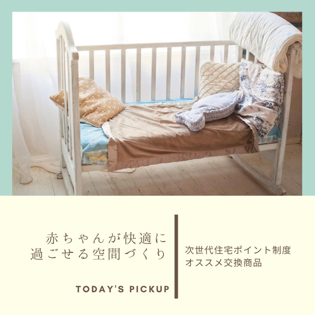 赤ちゃんが快適に過ごせる空間づくり