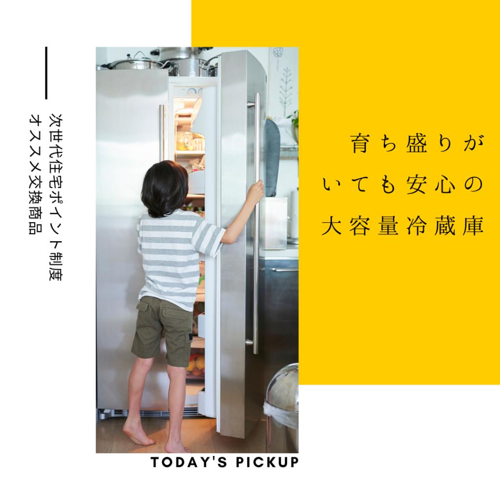 育ち盛りがいても安心の大容量冷蔵庫