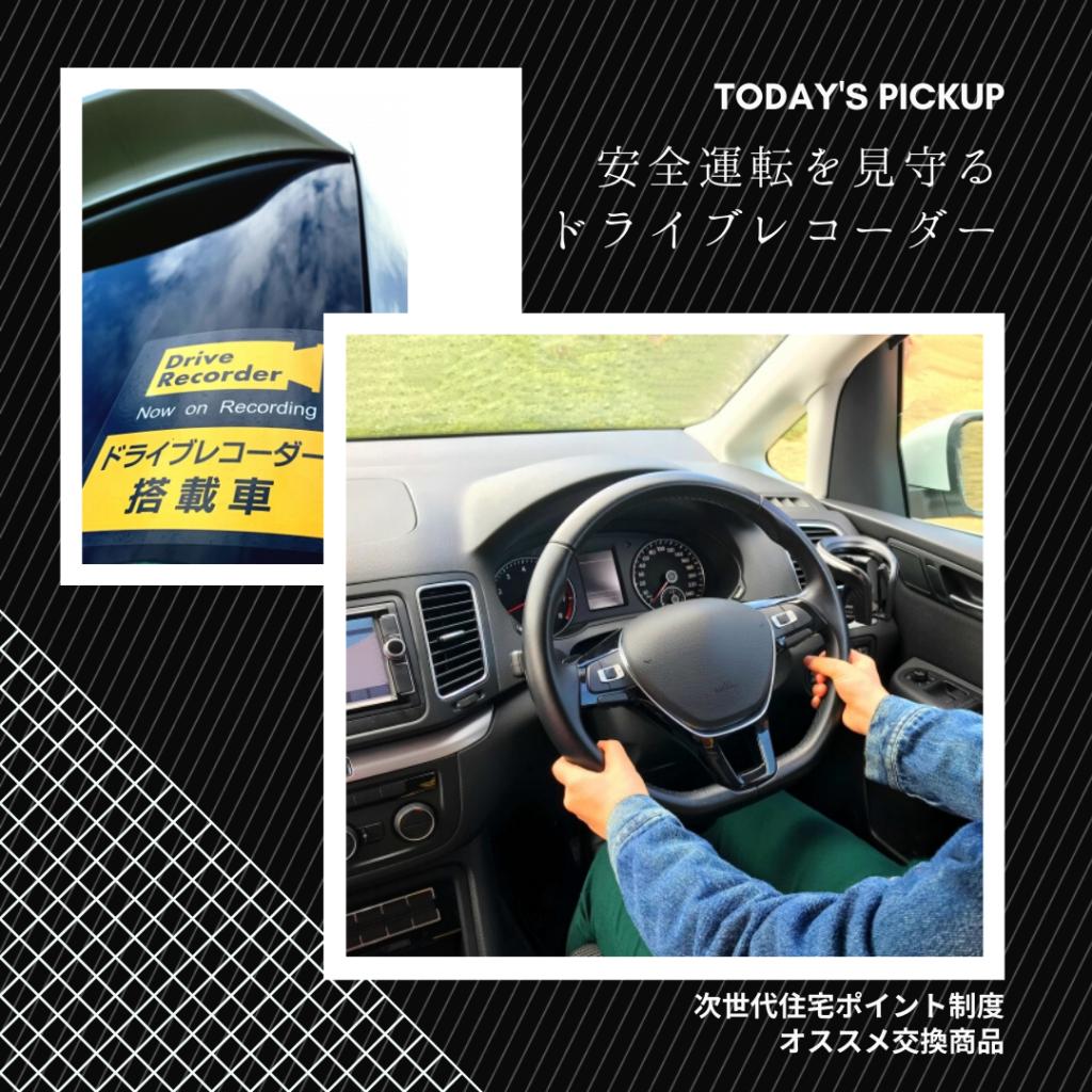 安全運転を見守るドライブレコーダー