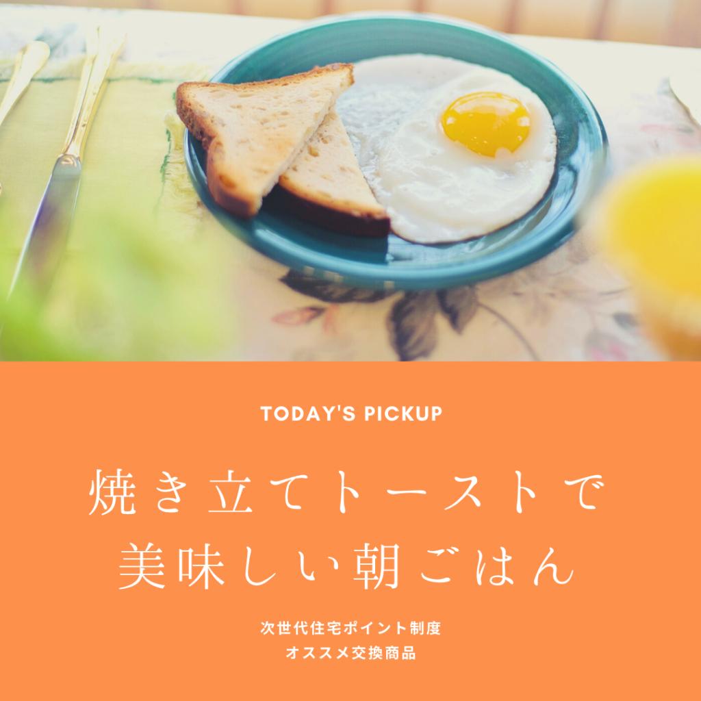 焼き立てトーストで美味しい朝ごはん