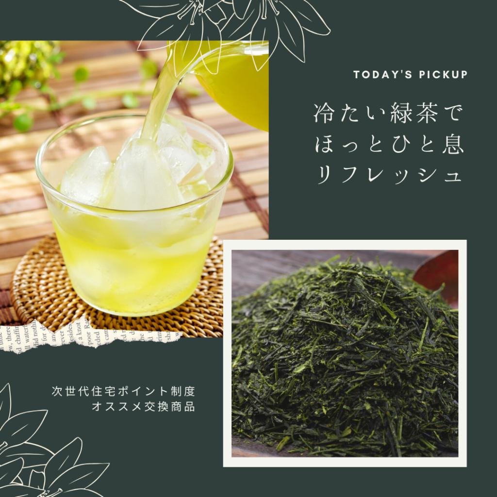 冷たい緑茶でほっとひと息リフレッシュ