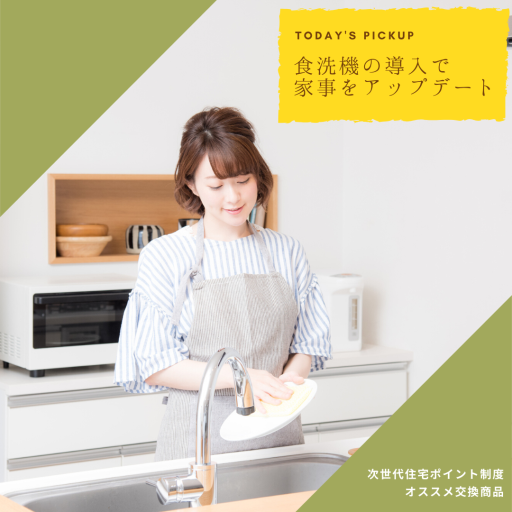 食洗機の導入で家事をアップデート