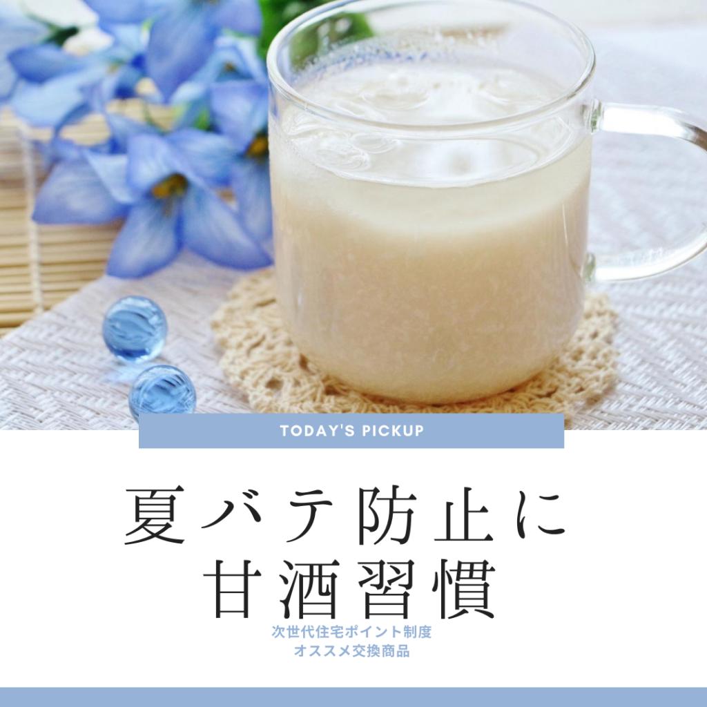 夏バテ防止に甘酒習慣