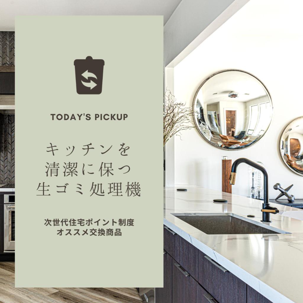 キッチンを清潔に保つ生ゴミ処理機