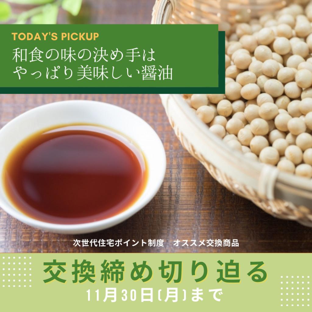 和食の味の決め手はやっぱり美味しい醤油
